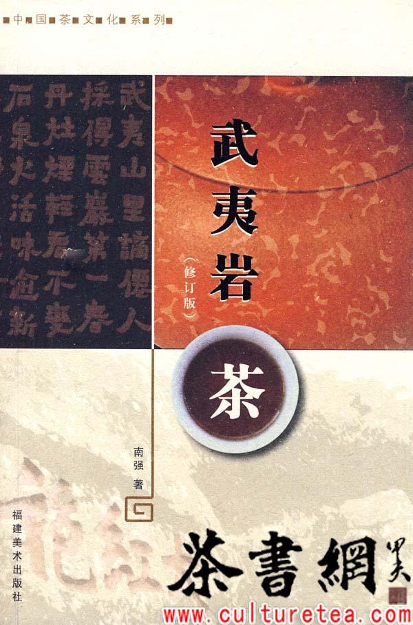 Лучшая книга про утёсный чай на китайском языке