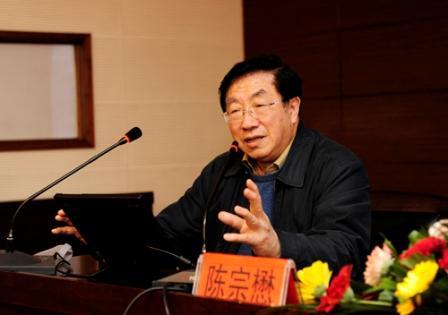 Чайный академик Чэнь Цзунмао