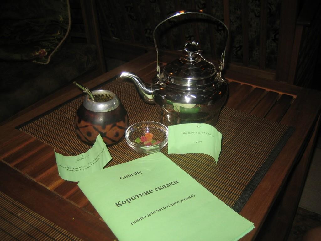 Притча «Чайный мастер и самурай»