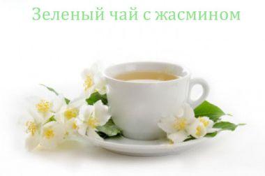 Зеленый чай с жасмином против СПИДа