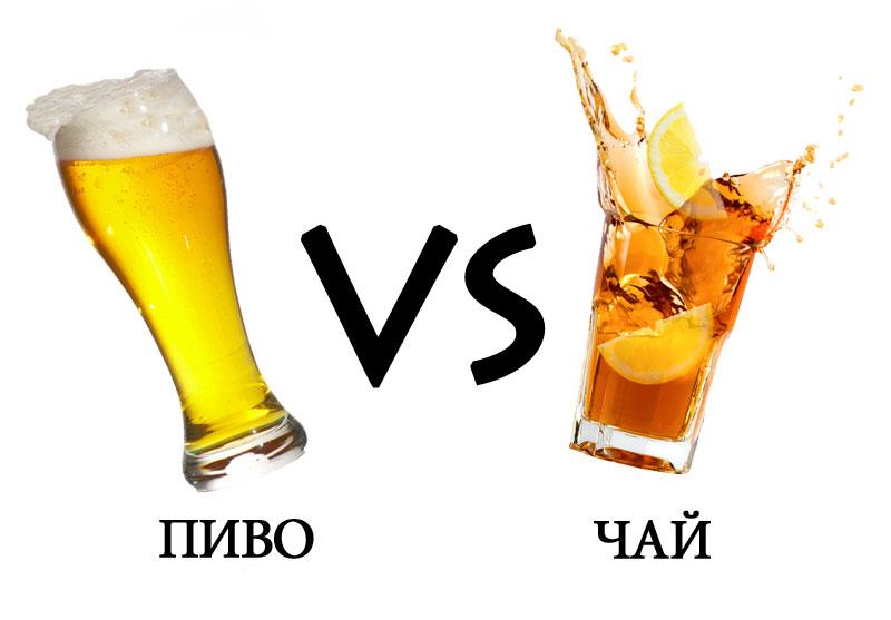 Чай или Пиво? Настало время решить что лучше!