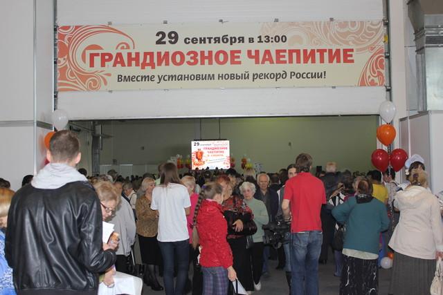 В Красноярске установлен новый рекорд по распитию чая