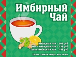 «Аркада»: Имбирный чай в Coffee Bean