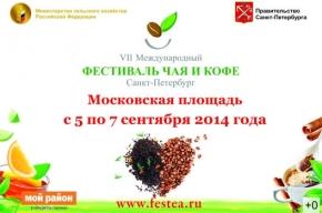 Санкт-Петербург проведет VII Международный фестиваль чая и кофе