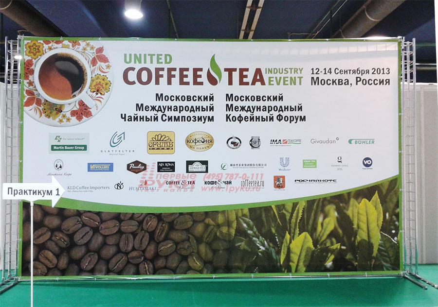 Москва проведет дни кофе и чая