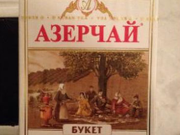 Azеrsun Holding прокомментировал вопрос продажи на армянском рынке своей продукции «Азерчай»