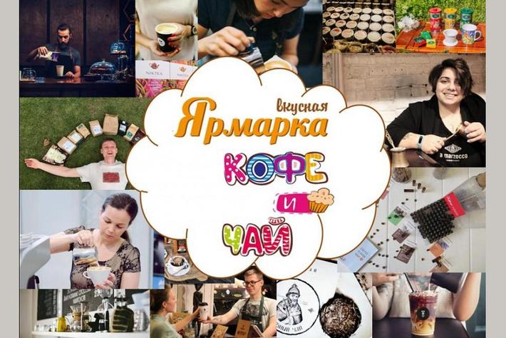 Программа Вкусной Ярмарки «Кофе и Чай» обещает быть интересной для всей семьи!