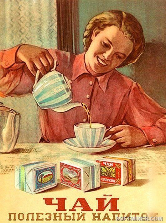 Советский чай