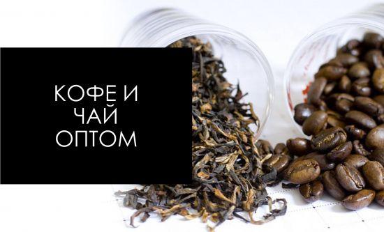 Что может быть лучше, чем чашка крепкого кофе или ароматного чая ранним утром?