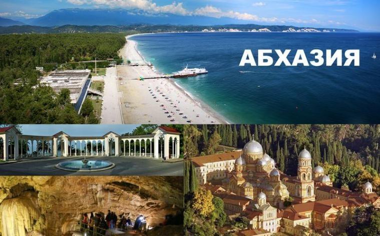 Туркомпания Интурист – туры в Абхазию по доступным ценам
